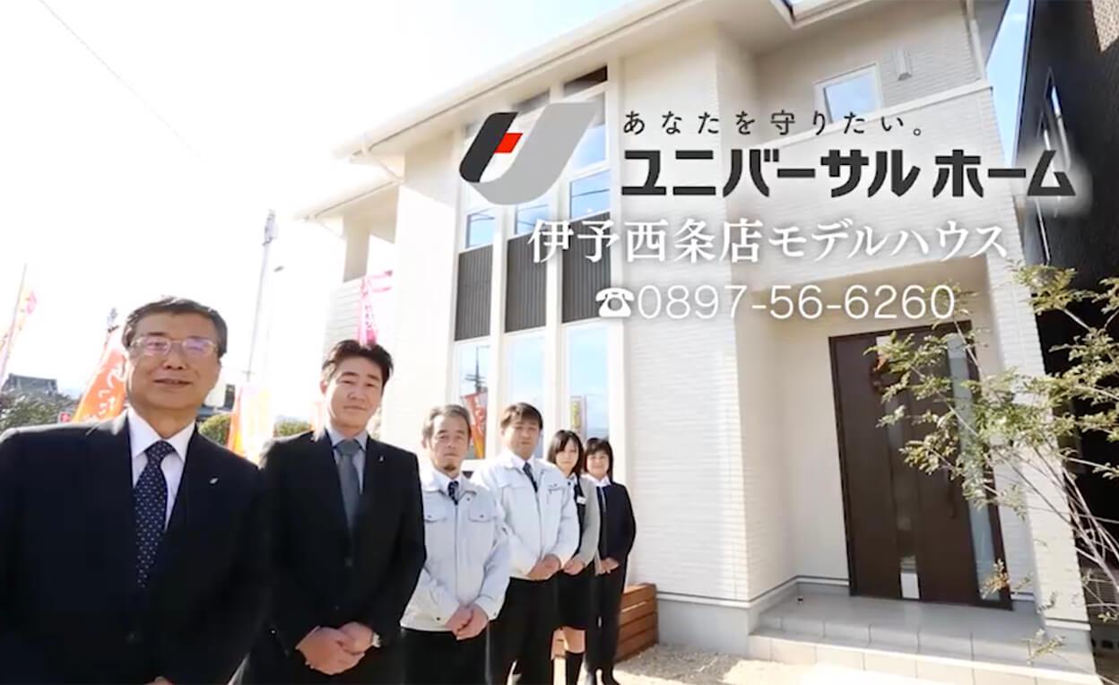 ユニバーサルホーム伊予西条店 モデルハウスとスタッフ