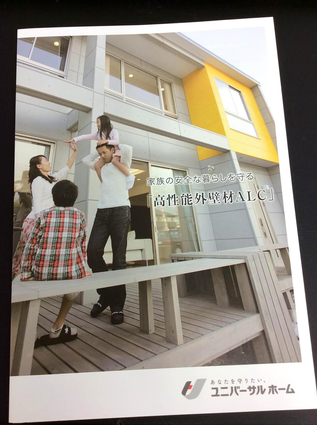 高性能外壁材ALCパンフレット 注文住宅のユニバーサルホーム